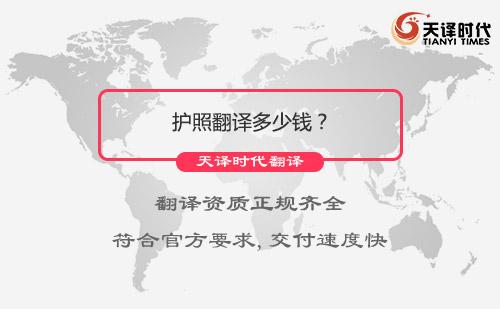 护照翻译多少钱?护照翻译收费标准