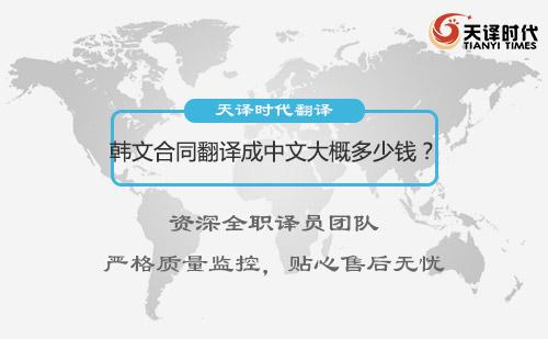 韩文合同翻译成中文大概多少钱?多久能翻译好?