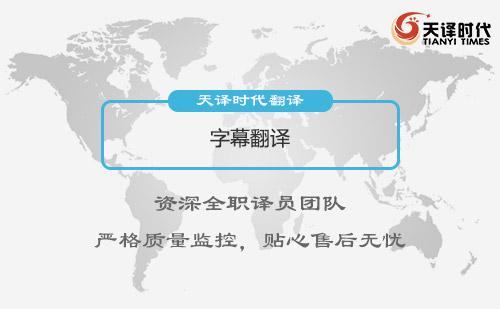 字幕翻译-字幕翻译报价-字幕翻译公司