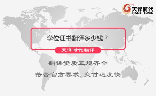学位证书翻译多少钱?