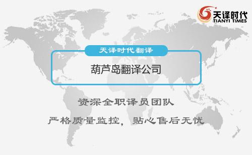 辽宁葫芦岛翻译公司_辽宁专业翻译公司