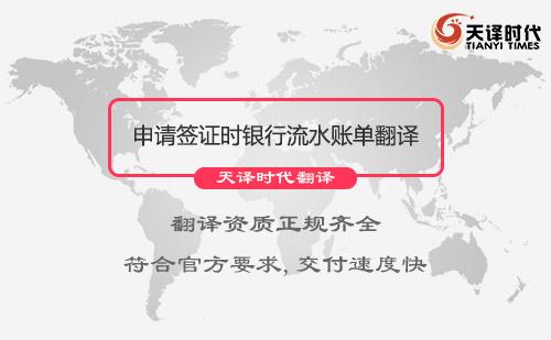 申请签证时银行流水账单需不需要翻译成英文?