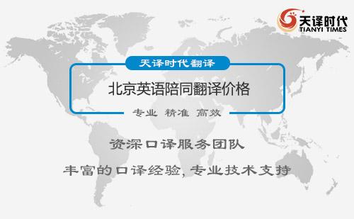 北京英语陪同翻译价格