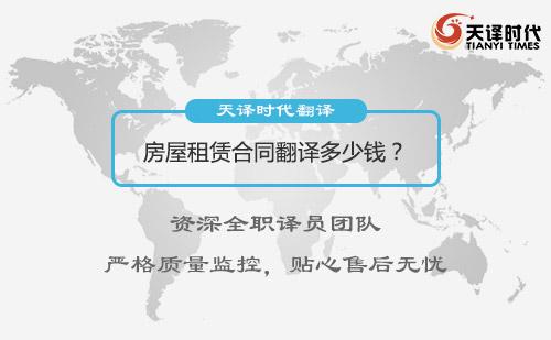房屋租赁合同翻译多少钱?