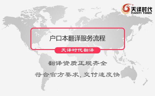 户口本翻译服务流程-户口本翻译公司推荐