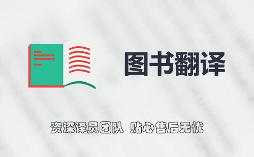 图书翻译|书籍翻译|外文图书翻译|图书翻译公司