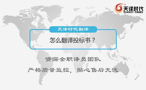 怎么翻译投标书?投标书翻译多少钱?