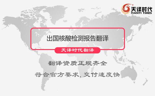 出国核酸检测报告翻译