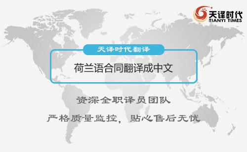 荷兰语合同翻译成中文