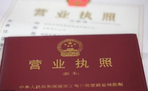 营业执照翻译多少钱?