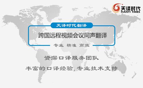跨国远程视频会议同声翻译