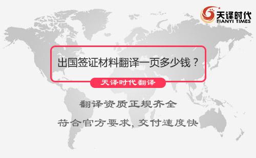 出国签证材料翻译一页多少钱?出国签证材料翻译价格