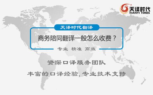 商务陪同翻译一般怎么收费?商务陪同翻译价格
