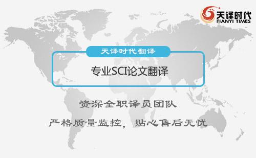 专业SCI论文翻译_论文翻译公司推荐