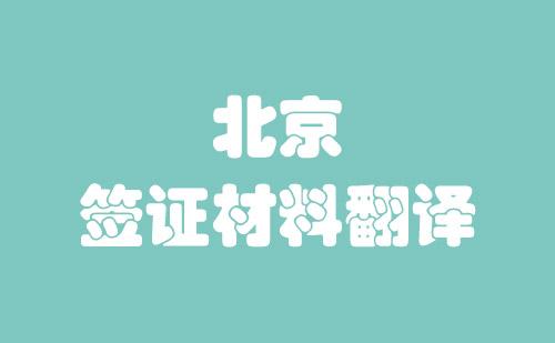 北京签证材料翻译_签证材料翻译收费标准