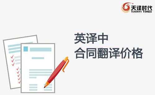 中英文合同翻译价格_英文合同翻译收费标准