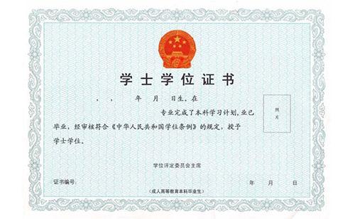 毕业证翻译