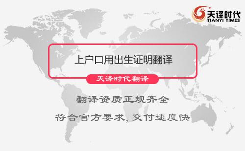 上户口用出生证明翻译_出生证明翻译价格