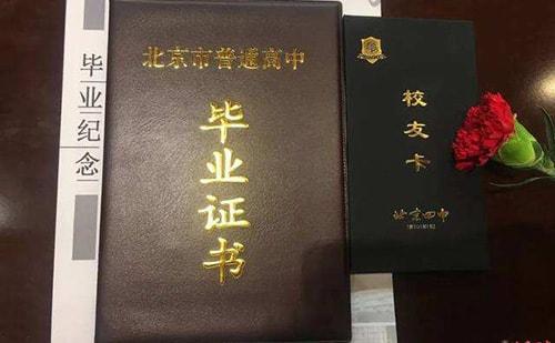 高中毕业证翻译需要多少钱?多长时间能翻译好?