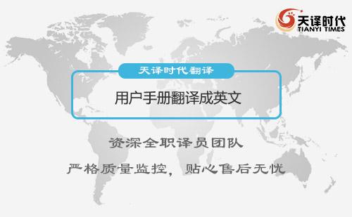 用户手册翻译成英文