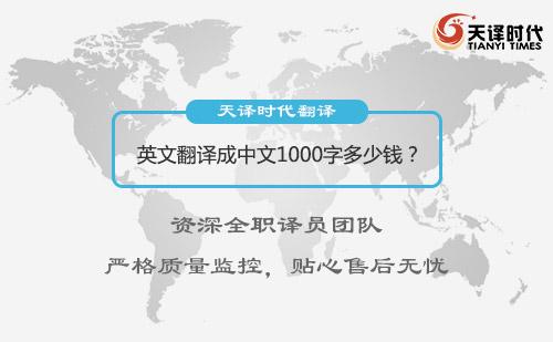 英文翻译成中文1000字多少钱?英文翻译成中文怎么收费