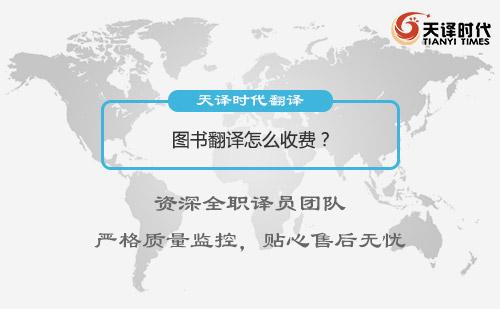 图书翻译怎么收费?图书翻译收费标准