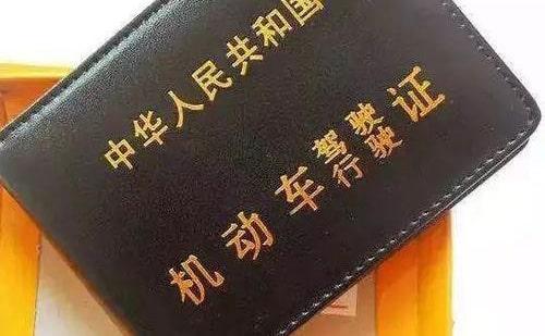 北京驾照翻译_北京驾照翻译多少钱?