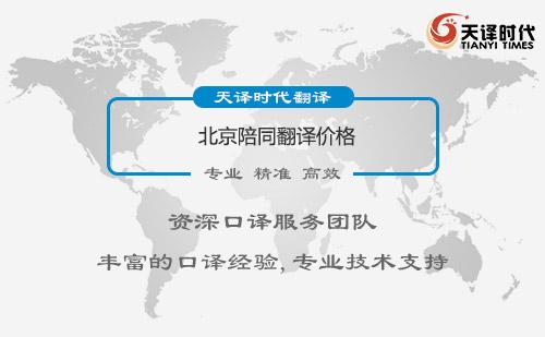 北京陪同翻译价格及收费标准