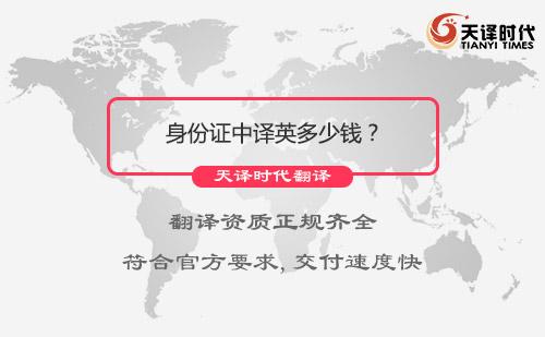 身份证中译英多少钱?