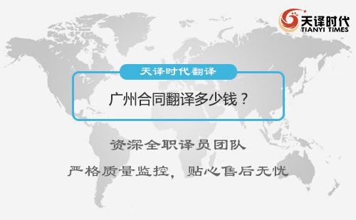 广州合同翻译多少钱?广州合同翻译怎么收费