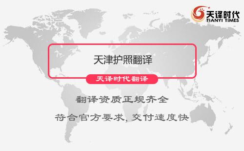 天津护照翻译
