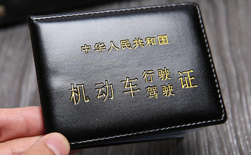 驾照翻译件多少钱?