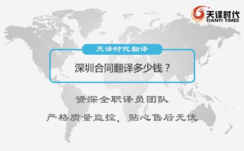 深圳合同翻译多少钱?深圳合同翻译怎么收费