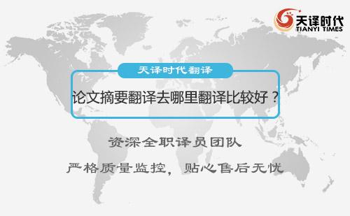 论文摘要翻译去哪里翻译比较好?