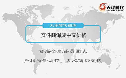 文件翻译成中文价格_文件翻译收费标准