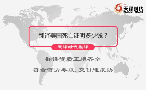 翻译美国死亡证明多少钱?