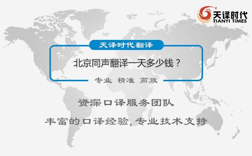 北京同声翻译一天多少钱?北京同声翻译怎么收费