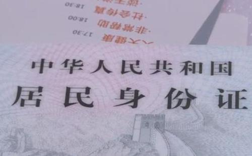 身份证翻译多少钱?