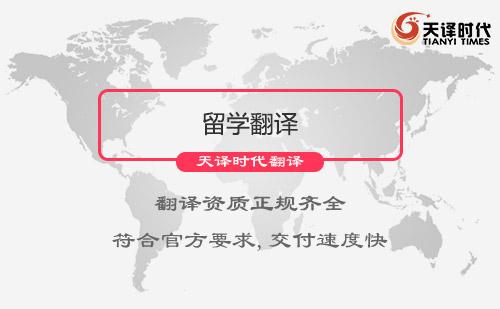 留学翻译_留学材料翻译_出国留学申请材料翻译