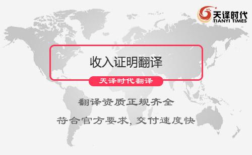 收入证明翻译|个人收入证明翻译
