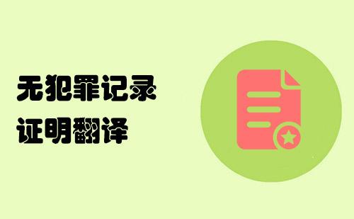 无犯罪记录证明翻译 无犯罪记录认证翻译