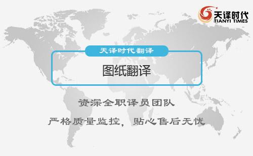 图纸翻译|CAD图纸翻译|工程图纸翻译|英语图纸翻译
