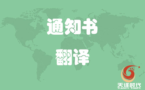 录取通知书翻译