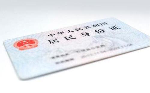 翻译身份证多少钱?翻译身份证怎么收费
