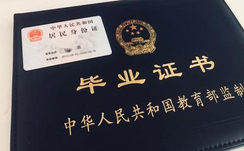 翻译毕业证多少钱?