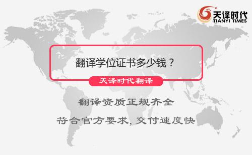 翻译学位证书多少钱?