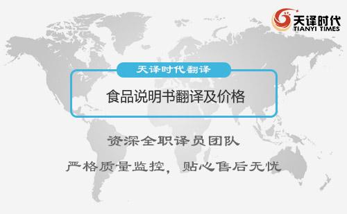 食品说明书翻译及价格_说明书翻译公司推荐