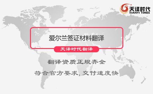 爱尔兰签证材料翻译_爱尔兰签证材料翻译公司推荐