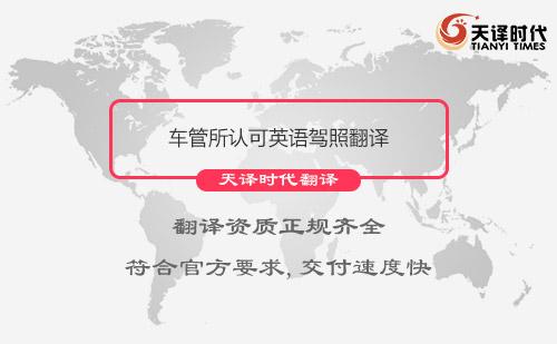 车管所认可英语驾照翻译
