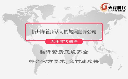 忻州车管所认可的驾照翻译公司-忻州有资质的驾照翻译公司